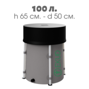 Складная ёмкость (бак/бочка) для воды EKUD 100 литров с крышкой (h=65,  d=50)