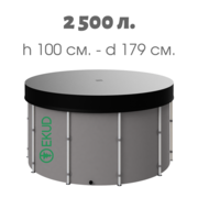 Новая складная ёмкость (бак/бочка) для воды EKUD 2500 литров с крышкой (h=100,  d=179)