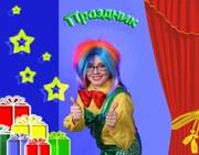 Клоуны и Аниматоры на Праздник